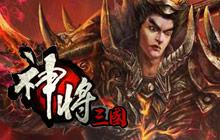 横版网页游戏 神将三国高返利游戏福利平台