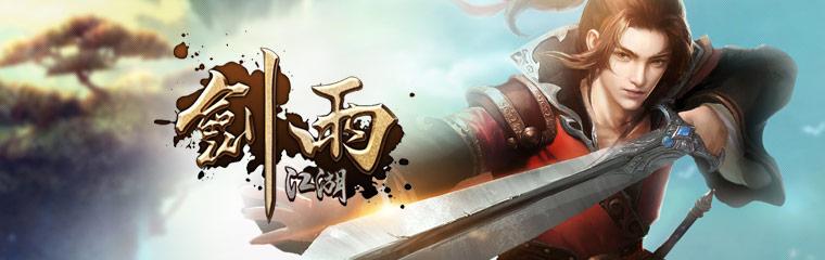 《剑雨江湖》特色系统玩法介绍