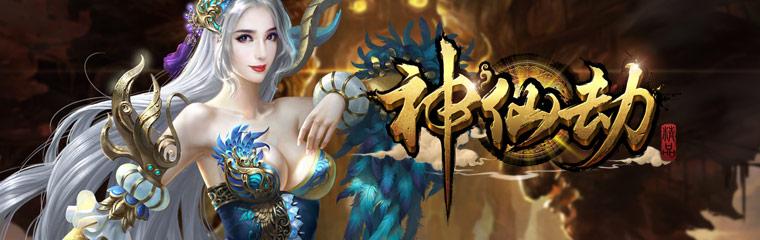 模拟经营类网页游戏《神仙劫》守卫女神曝光
