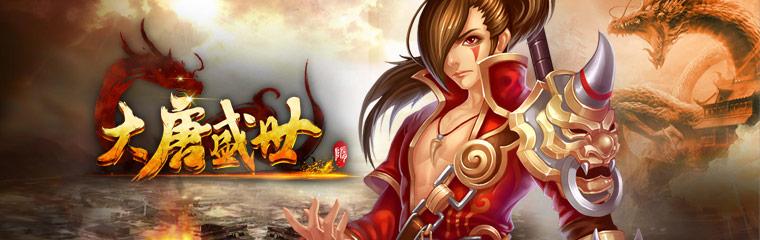 《大唐盛世》RMB玩家称霸攻略!