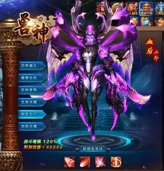 神道-仙尊版兽神系统