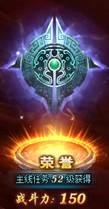 神道-仙尊版荣誉系统