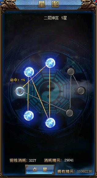 神道-仙尊版神将系统