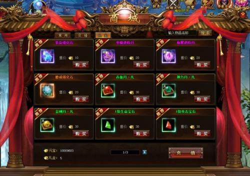 神道-仙尊版商城系统