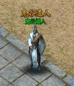 炎黄大陆鬼谷道人玩法介绍