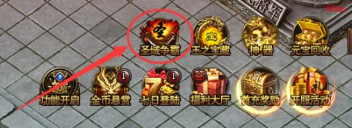 炎黄大陆圣域争霸