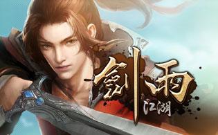 剑雨江湖怎样修炼战骑 战骑修炼有什么属性加成