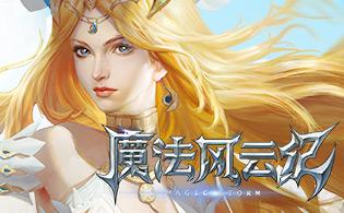 奇迹网页游戏《魔法风云纪2》海量绑钻金币免费送
