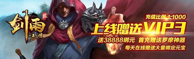 网页小游戏《剑雨江湖》锻造熔炼增添战力