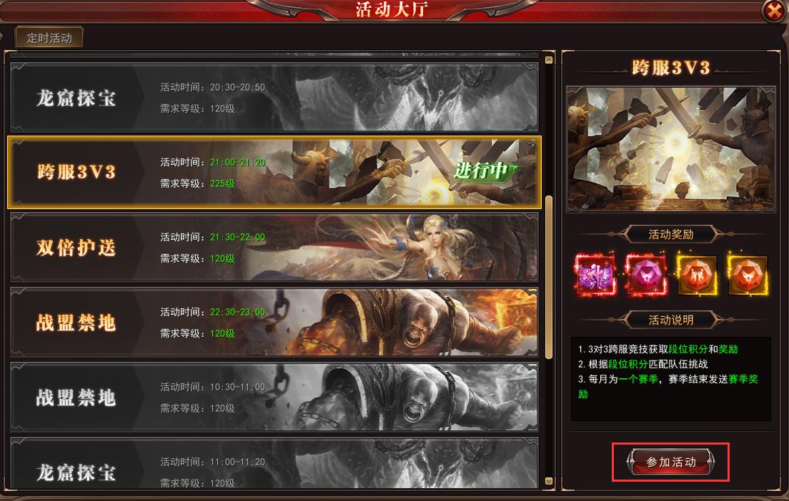 神座跨服3V3