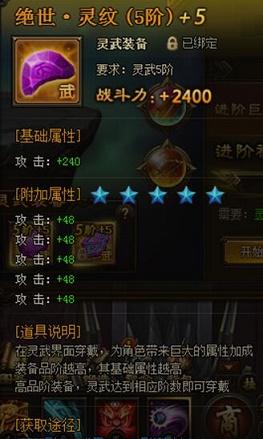 《剑雨江湖2》灵武技能怎么学习