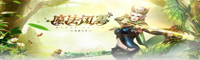 大型网页游戏排行榜《魔法风云纪2》经典塔防玩法女神伴您闯