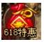 《 刀刀战神》6月9日更新公告