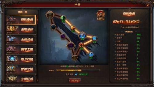 《暗黑大天使》神器怎么玩 神器玩法攻略