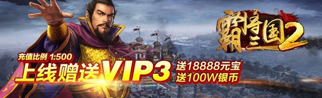 回合制网页游戏《霸将三国》演道PK夺宝竞技新玩法