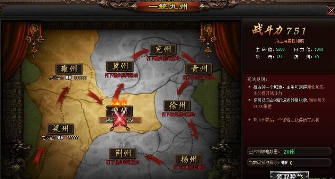 大型网页游戏排行《我是皇》腰财万贯 一统九州无人能挡