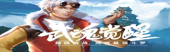 新出网页游戏《斗罗大陆》威名远扬,用战力征服对手