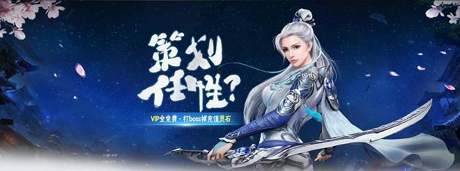 网页游戏排名《七战》跨服挑战击杀BOSS夺宝箱