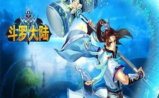3D网页游戏《斗罗大陆》神兵降世,开启多重玩法
