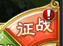 【大唐盛世2】征战系统