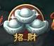 【大唐盛世2】招财