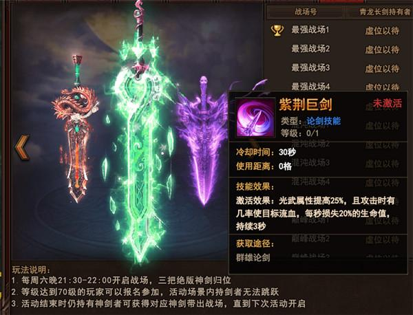 角色网页游戏《太极崛起》群英论剑,指天踏地做英雄