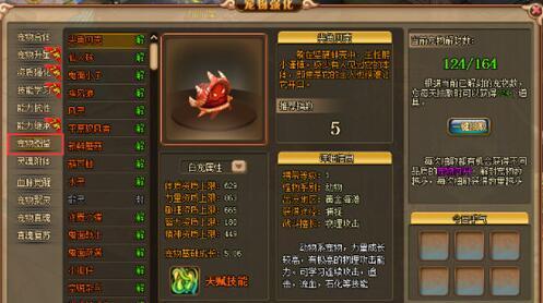 热门的网页游戏《新梦幻之城》沉睡之力,血脉之力大爆发