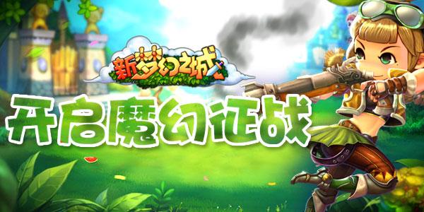推荐网页游戏《新梦幻之城》Q版大冒险,扬帆重新起航