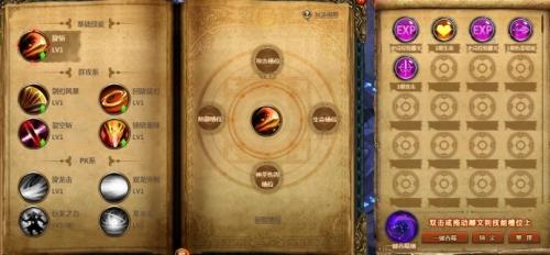 《魔法风云纪2》特色技能系统怎么划分