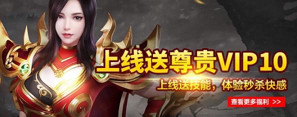 火爆网页游戏《七魄2-热血虎卫》来玩就送尊贵VIP,体验秒杀快感