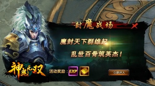 新的网页游戏《神鬼无双》封魔战场,开启家族新玩法