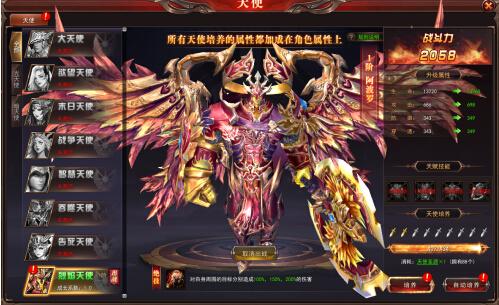 3d网页游戏大全《神座》天使上线,开启多样玩法