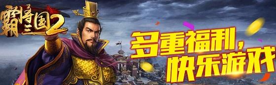 不用钱网页游戏《霸将三国》登陆领橙色武将,极品英雄等海量道具