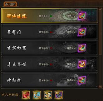 《剑雨江湖2》醉仙迷院怎么玩