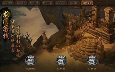 《剑雨江湖2》帮会领地战怎么玩
