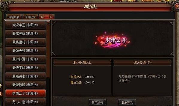 恋爱的网页游戏《长歌行》另类成就玩法,开启多样称号