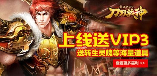 网页游戏开服表《刀刀战神》开启PK挑战赛,更有超多活动玩法