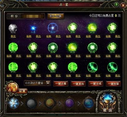 《神曲4》占星怎么获得星运