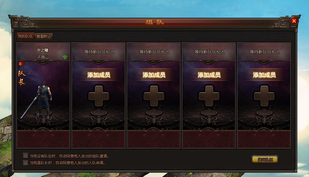 【神王】组队系统