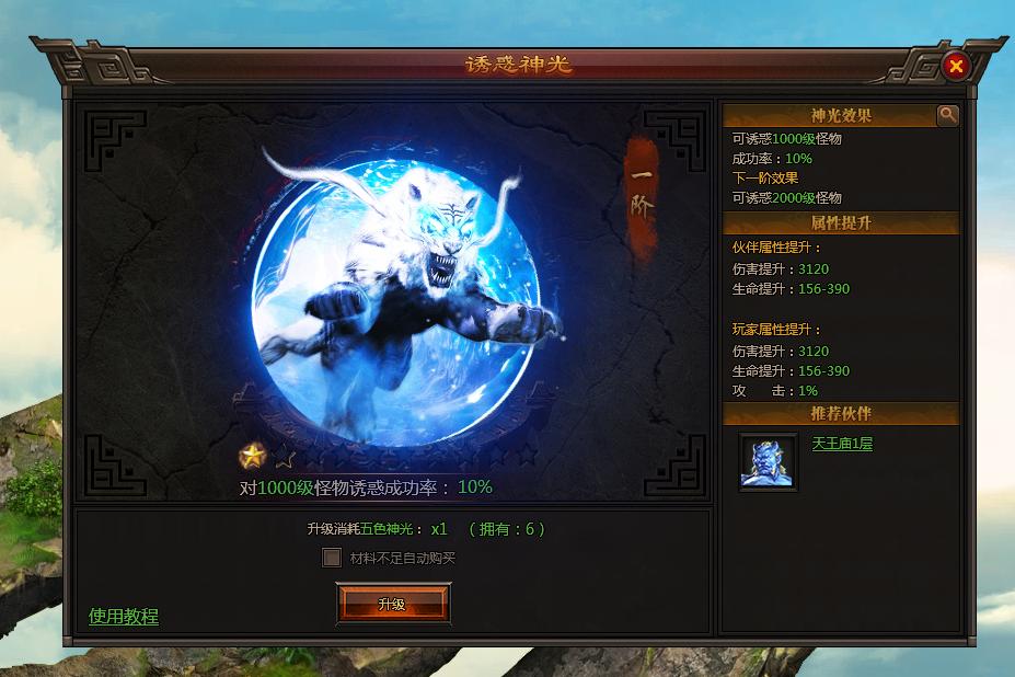 【神王】神光系统