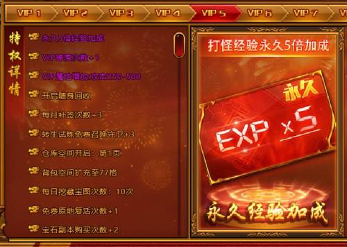【新手攻略】裁决战歌VIP升级方法及小技巧