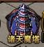 【裁决战歌】诸天魔塔