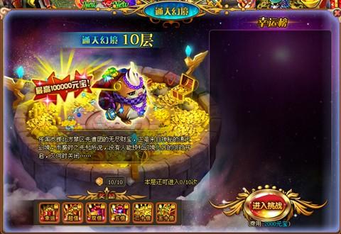 最有趣的网页游戏《新梦幻之城》新开修改VIP12无限元宝版、一键刷BOSS掉神装