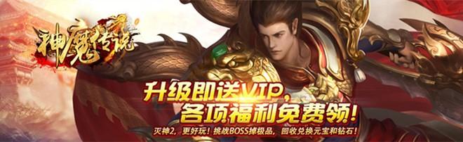 火爆网页游戏《神魔传说》五行异兽海量奖励等您来抢