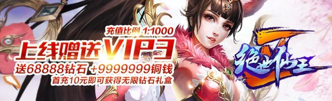网页游戏排行《绝世仙王》激萌战宠强力出战