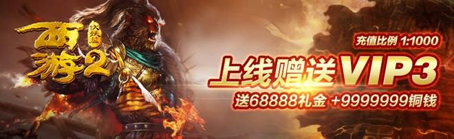 rpg网页游戏《西游伏妖篇》开局送元宝、新区100倍爆率、战力狂飙停不下来!