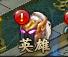 【山河图志】英雄系统