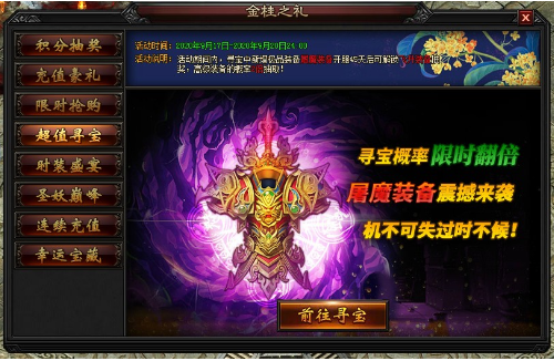 《炎黄大陆2》9月17日~20日活动公告