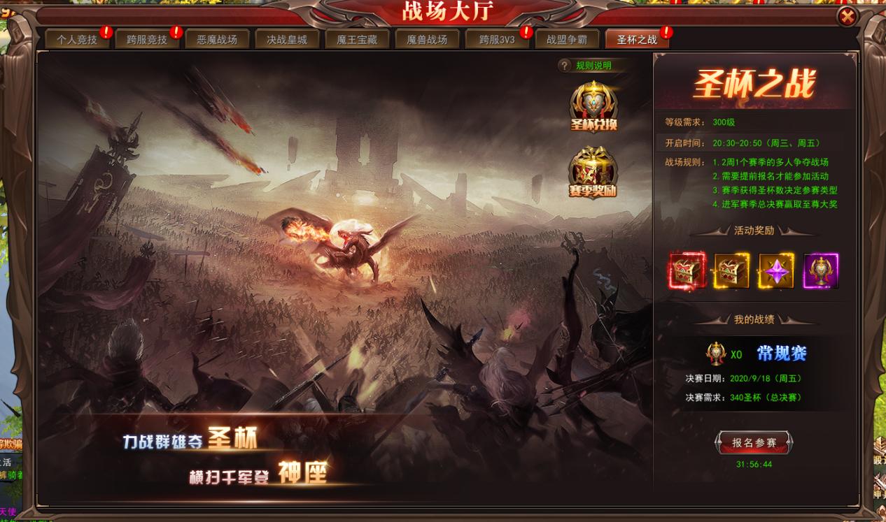 《神座》圣杯之战玩法介绍