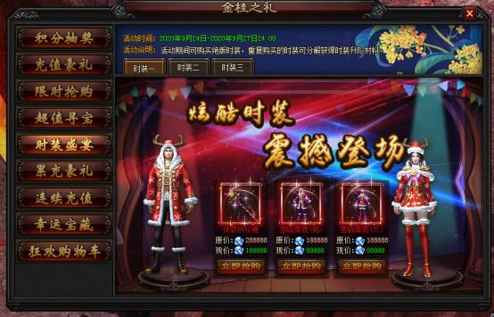 《炎黄大陆2》9月24日~27日活动公告
